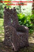 Садовый декор «Кресло-Трон (большое)»