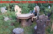 Садовая мебель «Кресло-пень (маленькое)»